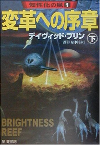 変革への序章〈下〉―知性化の嵐〈1〉 (ハヤカワ文庫SF)の詳細を見る