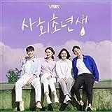 웹드라마 '사회초년생' (Original Television Soundtrack)