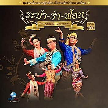 Thai Traditional Dance Music, Vol.16 (ระบำ รำ ฟ้อน)