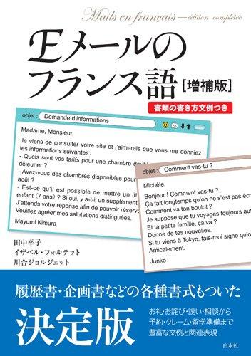 Eメールのフランス語[増補版] 書類の書き方文例つき