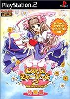ビストロ・きゅーぴっと 2 特別版 (Playstation2)