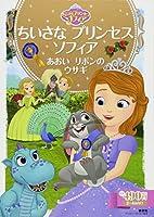 ちいさな プリンセス ソフィア あおいリボンの ウサギ (ディズニーゴールド絵本)