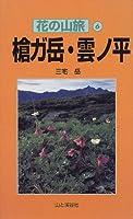 槍ガ岳・雲ノ平 (花の山旅)