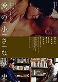 愛の小さな歴史 誰でもない恋人たちの風景vol.1[DVD]
