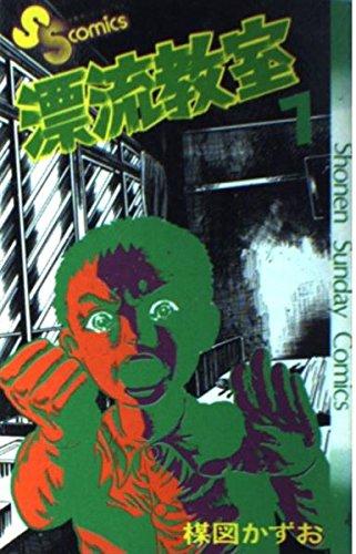漂流教室 7 (少年サンデーコミックス)