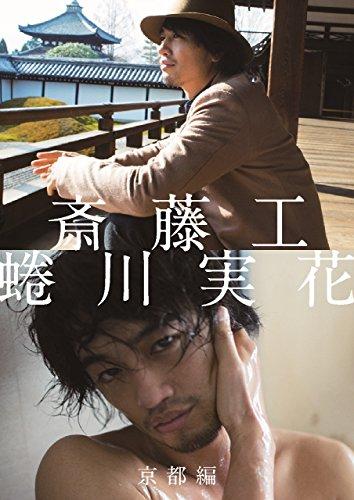 『斎藤工 蜷川実花 京都編 (写真集)』のトップ画像