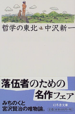 哲学の東北 (幻冬舎文庫)