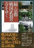 【バーゲンブック】 続・京都戦国武将の寺をゆく