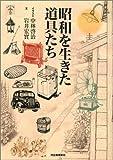 昭和を生きた道具たち (らんぷの本)