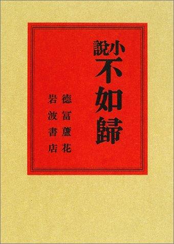 小説 不如歸 (岩波文芸書初版本復刻シリーズ)の詳細を見る