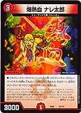 デュエルマスターズ DMEX-08 37 爆熱血 ナレ太郎