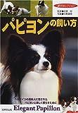 パピヨンの飼い方―ベルサイユの貴婦人に愛されたパピヨンと楽しく暮らすために (愛犬セレクション)