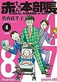 赤ちゃん本部長 分冊版(4) (モーニングコミックス)