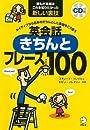 CD付 ネイティブなら日本のきちんとした表現をこう言う 英会話きちんとフレーズ100