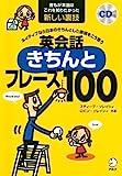 CD付 ネイティブなら日本のきちんとした表現をこう言う 英会話きちんとフレーズ100 (スティーブ・ソレイシィの英会話シリーズ) - スティーブ・ソレイシィ, ロビン・ソレイシィ