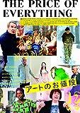 アートのお値段[DVD]
