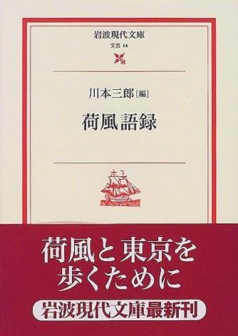 荷風語録 (岩波現代文庫)