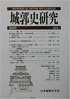 城郭史研究〈第23号〉