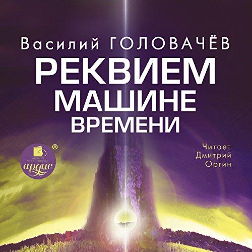 Rekviem Mashine Vremeni audiobook cover art