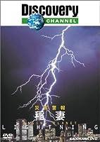 ディスカバリーチャンネル 災害警報 稲妻 [DVD]