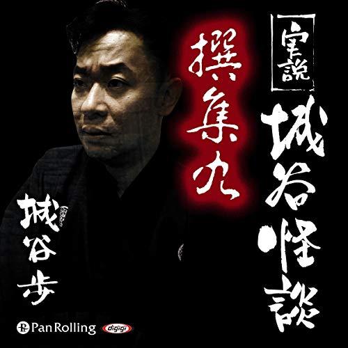 『実説 城谷怪談 撰集九』のカバーアート