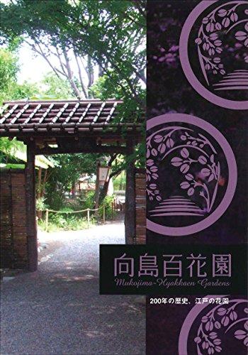 向島百花園 200年の歴史、江戸の花園 (都立9庭園ガイドブック)