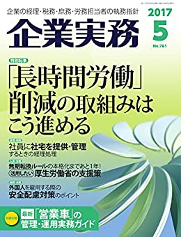 [日本実業出版社]の企業実務 2017年5月号 (2017-04-25) [雑誌]