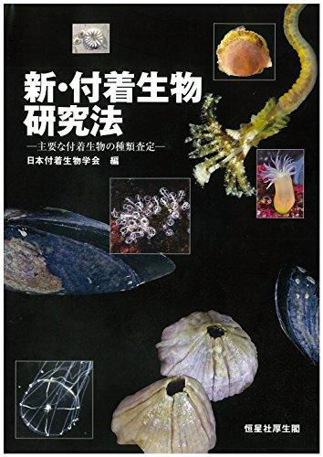 新・付着生物研究法  主要な付着生物の種類査定