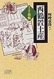 西鶴置土産―現代語訳・西鶴 (小学館ライブラリー)