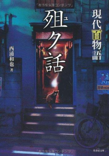 現代百物語 殂ク話 (竹書房文庫)