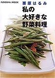 私の大好きな野菜料理 (扶桑社ムック)