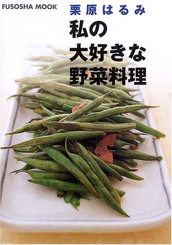 私の大好きな野菜料理 (扶桑社ムック)の詳細を見る