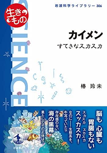 カイメン すてきなスカスカ (岩波科学ライブラリー)