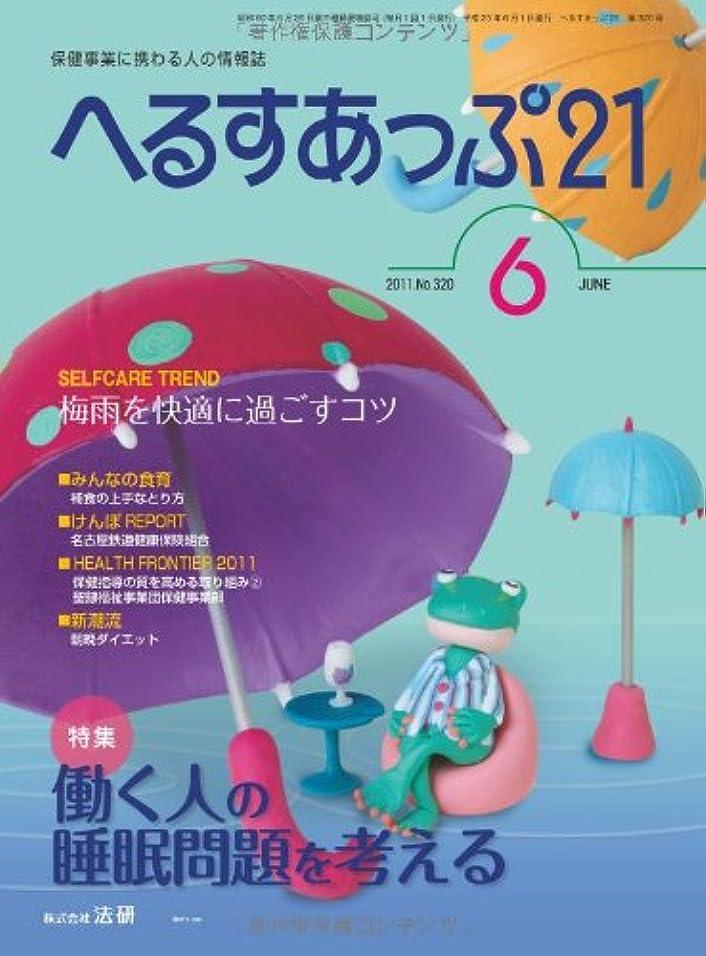 電子面積入る月刊へるすあっぷ21 2011年6月号 「働く人の睡眠問題を考える」