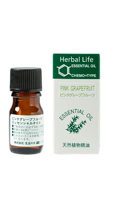 外観カテゴリーそして生活の木 ピンクグレープフルーツ 3ml エッセンシャルオイル 精油