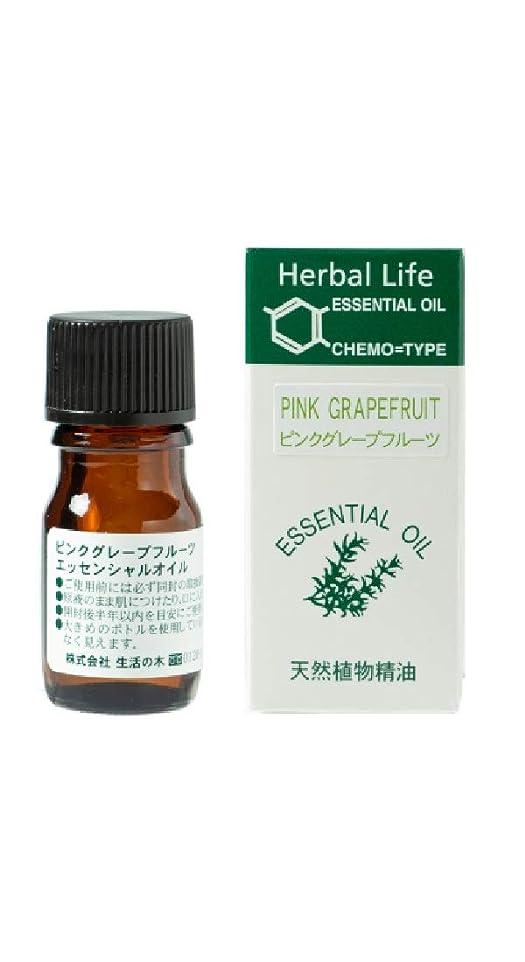 あいまいさブラインド最後に生活の木 ピンクグレープフルーツ 3ml エッセンシャルオイル 精油
