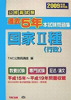 公務員試験過去5年本試験問題集 国家2種(行政)〈2009年度採用版〉