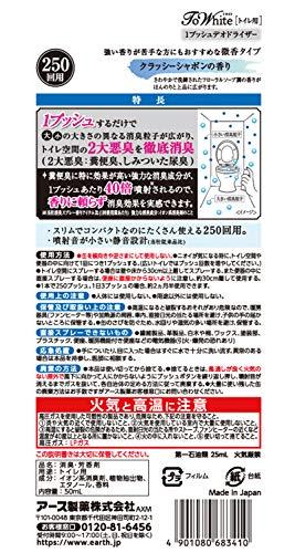 アース製薬『トワイトトイレ用1プッシュデオドライザー』