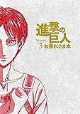 進撃の巨人 Season 3 お疲れさま本 (WIT STUDIO)