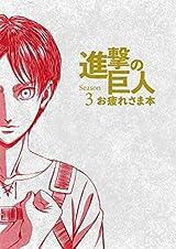 スタッフ集結の「進撃の巨人 Season 3 お疲れさま本」発売
