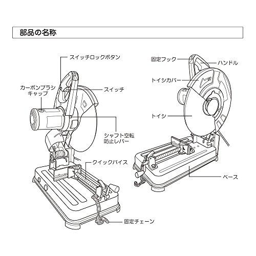 新興製作所『高速切断機(SHC-305E)』