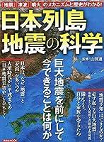 日本列島地震の科学 (洋泉社MOOK)