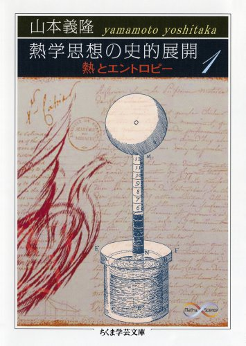 熱学思想の史的展開〈1〉熱とエントロピー (ちくま学芸文庫)