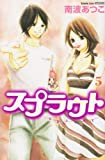 スプラウト(5) (講談社コミックス別冊フレンド)