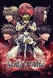 DVD『最遊記歌劇伝-Darkness-』[FFBS-0020][DVD]