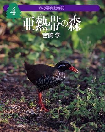亜熱帯の森 (森の写真動物記 4)