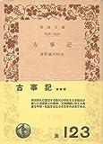 古事記 (1963年) (岩波文庫)