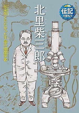 北里柴三郎 伝染病とたたかった不屈の細菌学者 (伝記を読もう 22)