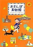 おさんぽ美術館 ぶらりとめぐる アート・雑貨・カフェ (MOE BOOKS)