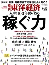 週刊東洋経済 2019年7/20号 人生100年時代の稼ぐ力